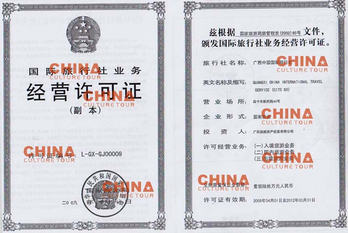 China Culture Tour is a legal and authorized Tour Operator
